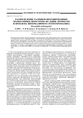 Понятие об эу и гетерохроматине