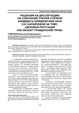 Рецензия на диссертацию phd 3534