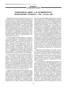 собой, научные статьи журнал по психологии ущерба может быть