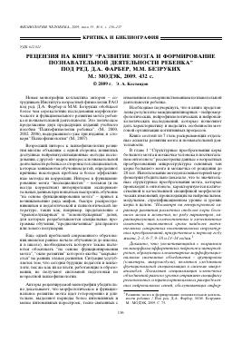 Рецензия на научно познавательную книгу 5957