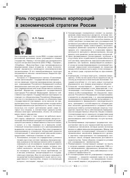 Системность использование механизма частно-государственного партнерства
