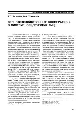 Журнал аграрное и земельное право машина, которая