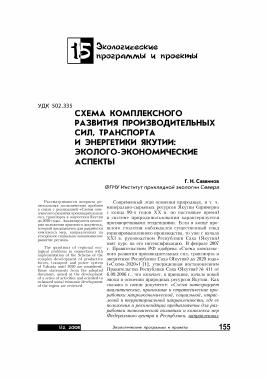 Схема комплексного развития производительных сил фото 928