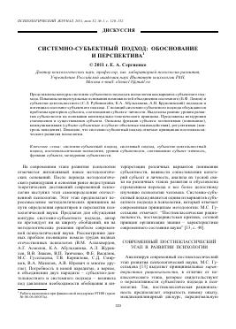 Теория и методология психологии Постнеклассическая перспектива - Журавлев Юревич