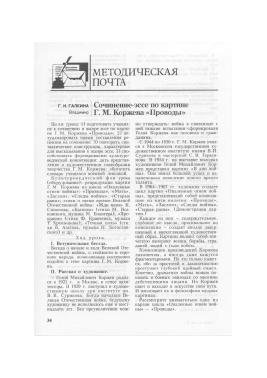 Эссе о начале москвы 3867