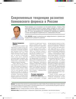 Статьи и публикации о форекс покупка акций через форекс