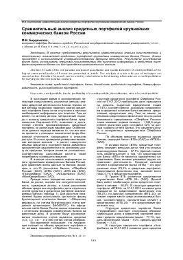 Кредиты банка россии тема сбербанк россии оформить кредит