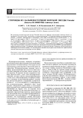 Стероиды статья научная поставки джинтропин в россию
