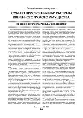 Статья 160 УК РФ - присвоение или растрата в 2017