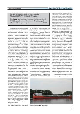 ТАНКЕР СМЕШАННОГО «РЕКА-МОРЕ» ПЛАВАНИЯ ТИПА «НОВАЯ АРМАДА» - тема научной статьи по машиностроению из журнала Судостроение