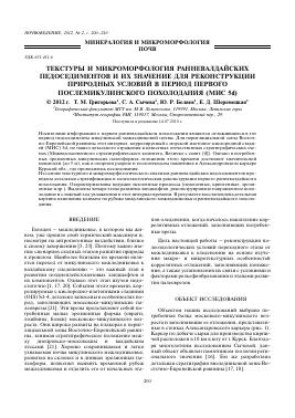 Руководство к микроморфологическим исследованиям в почвоведении