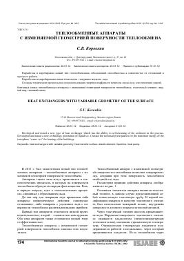 Статьи по теплообменникам Кожухотрубный конденсатор ONDA C 41.303.2400 Владивосток