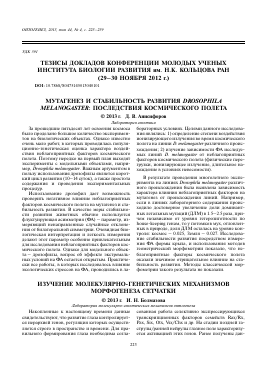 Доклад про ученого по биологии 4398