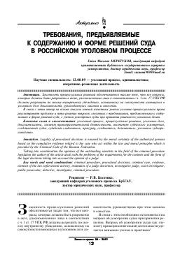 Требования предъявляемые к решениям в уголовном судопроизводстве