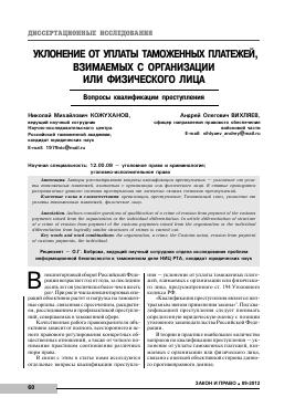 Статья уклонение от уплаты таможенных платежей