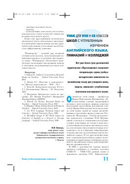 перевод topical vocabulary 9 класс афанасьева
