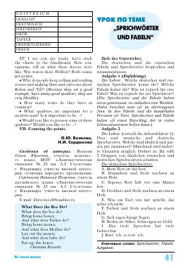 урок по темеsprichworter Und Fabeln тема научной статьи