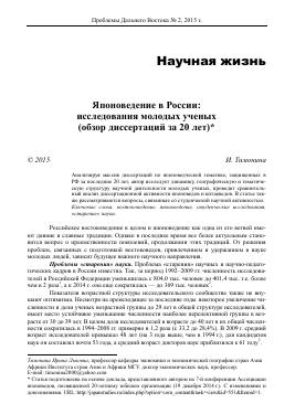 ЯПОНОВЕДЕНИЕ В РОССИИ ИССЛЕДОВАНИЯ МОЛОДЫХ УЧЕНЫХ ОБЗОР  ЯПОНОВЕДЕНИЕ В РОССИИ ИССЛЕДОВАНИЯ МОЛОДЫХ УЧЕНЫХ ОБЗОР ДИССЕРТАЦИЙ ЗА 20 ЛЕТ тема