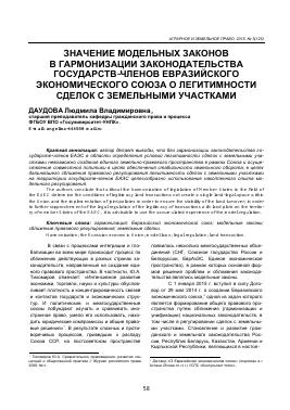 модельный гражданский кодекс снг